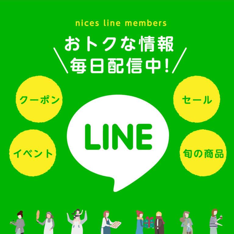 おトクな情報毎日配信中! LINE