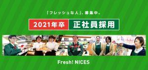 「フレッシュな人」、募集中。 2021年卒正社員採用 Fresh! NICES